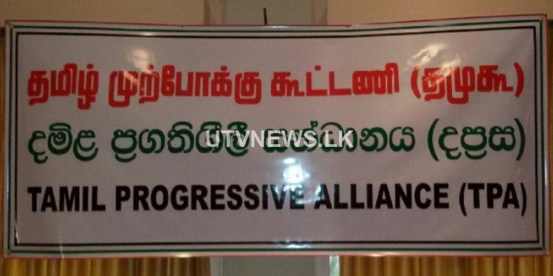 TPA officially joins 'Samagi Jana Balawegaya'